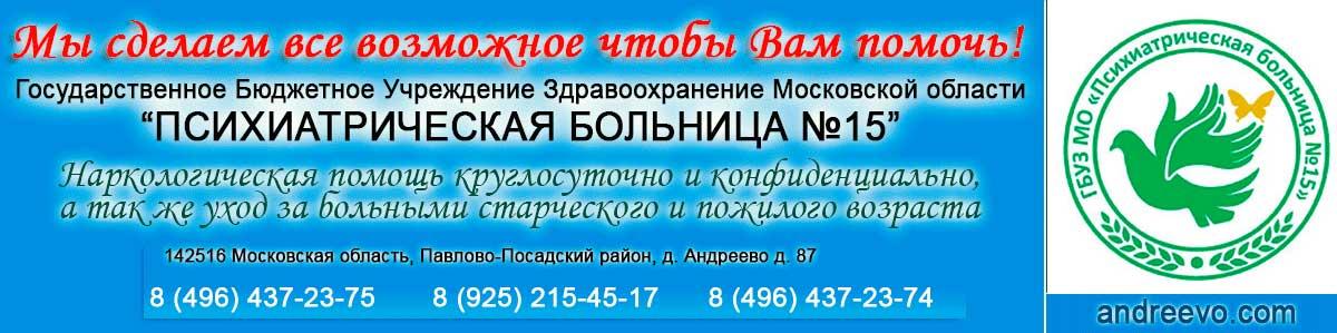 Психиатрическая больница №15 в г. Павловский Посад д. Андреево д 87